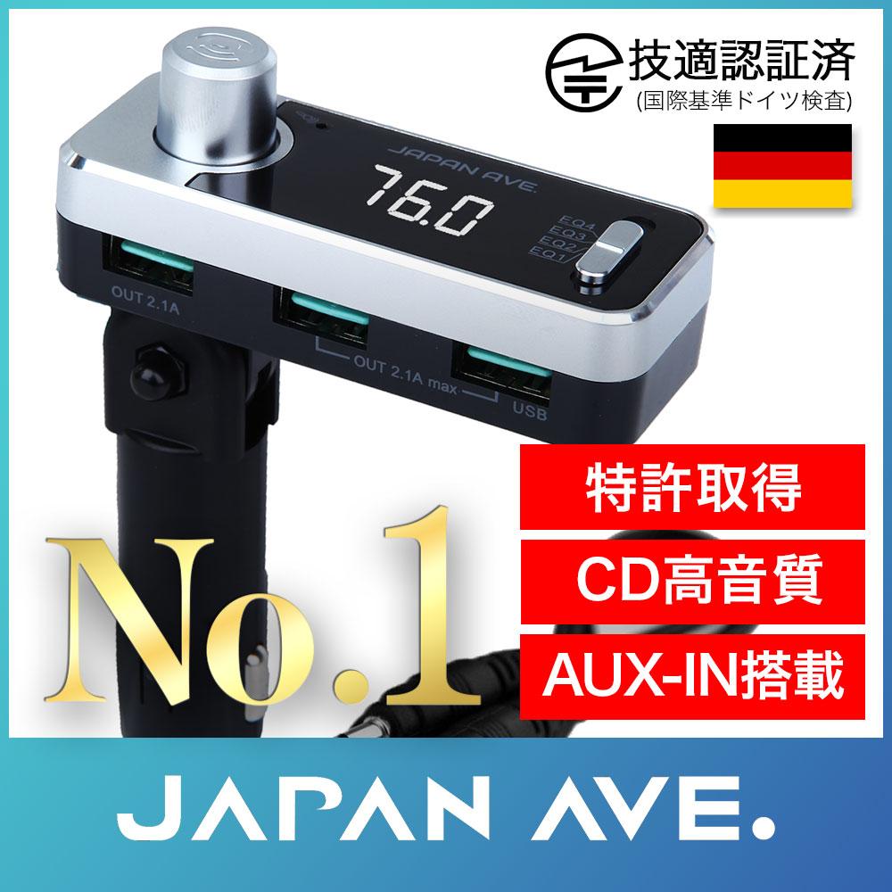 【特許取得&最上位モデル】 FMトランスミッター Bluetooth 4.2 高音質 iphone ipod 無線 (JAPAN AVE.) fmトランスミッター 【有線接続 AUX-IN対応】7 8 plus X usb メモリー fm トランスミッター 12v - 24v 対応 ブルトゥース ウォークマン mp3 車載 音楽 ipad ワイヤレス