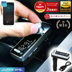 【意匠権取得&最上位モデル】 FMトランスミッター Bluetooth 5.0 高音質 iphone ipod 無線 カーチャージャー シガーソケット (JAPAN AVE.) fm トランスミッター 【有線接続 AUX-IN・OUT】 X 11 max USB 12v 24v ブルトゥース ウォークマン 音楽 ipad ワイヤレス