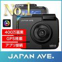 【400万画素&4K対応の最上位モデル】 ドライブレコーダー 車載カメラ 高画質 (JAPAN AVE.)ドラレコ GP