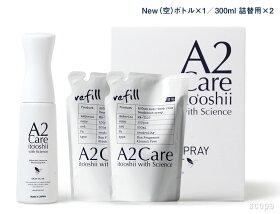 【newボトル・詰替用2個】A2Care(エーツーケア)除菌消臭剤newボトルセット