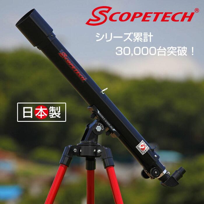 スコープテック ラプトル60天体望遠鏡セット【9/20〜9/29は自動出荷のみの対応です。変更などのお問合せには対応できません】子供から大人まで 日本製 初心者用