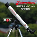 スコープテック ラプトル50天体望遠鏡セット【日月木祝は自動出荷のみの対応です。変更などのお問合せには対応できません】子供から大人まで 初心者用 日本製