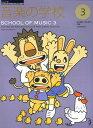 [楽譜 スコア] すくすくミュージックすくーる 音楽の学校(3) 江口寿子・江口彩子 共著  Level D【ポイントup 開催中】