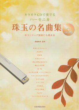 [楽譜 スコア] カラオケCDで奏でる ハーモニカ珠玉の名曲集 [伴奏CD付]ボランティア演奏にも使える【ポイント8倍】
