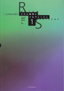 [楽譜 スコア] リズム練習とソルフェージュ(1)リズムを叩きながら歌おう