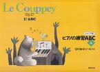 [楽譜 スコア] ジュニア版 ピアノの練習ABC(上)【ポイント10倍】
