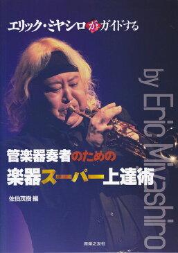 [楽譜 スコア] エリック・ミヤシロがガイドする 管楽器奏者のための楽器スーパー上達術【ポイント10倍】