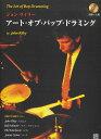 [楽譜 スコア] ジョンライリー アートオブバップドラミング 模範演奏&プレイアロングCD付【ポイントup 開催中】【送料無料】