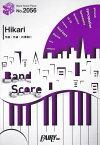 [楽譜 スコア] バンドスコアピース2056 Hikari by androp 〜フジテレビ系木曜劇場「グッド・ドクター」主題歌【ポイントup 開催中】