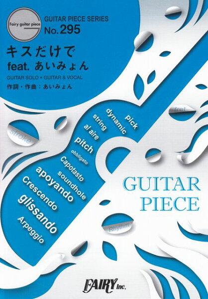 楽譜スコア ギターピースGP295キスだけでfeat.あいみょん/菅田将暉(ギターソロ・ギター&ヴォーカル)〜2ndALBUM