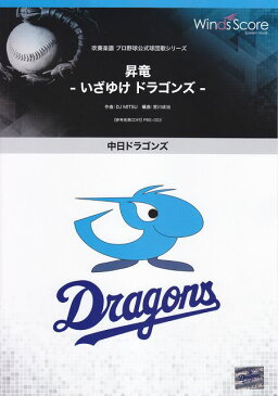 [楽譜 スコア] PBS003 吹奏楽譜<プロ野球公式球団歌シリーズ>中日ドラゴンズ 昇竜−いざゆけ ドラゴンズ−【ポイント5倍】【送料無料】
