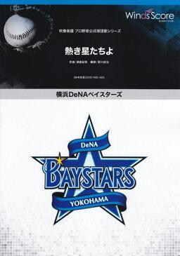 [楽譜 スコア] PBS005 吹奏楽譜<プロ野球公式球団歌シリーズ>横浜DeNAベイスターズ 熱き星たちよ【ポイント5倍】【送料無料】