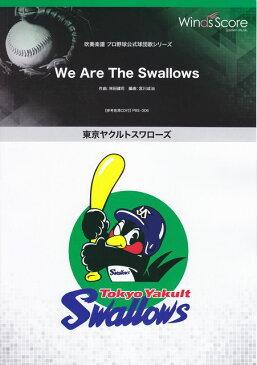 [楽譜 スコア] PBS006 吹奏楽譜<プロ野球公式球団歌シリーズ>東京ヤクルトスワローズ We Are The Swallows【ポイント5倍】【送料無料】