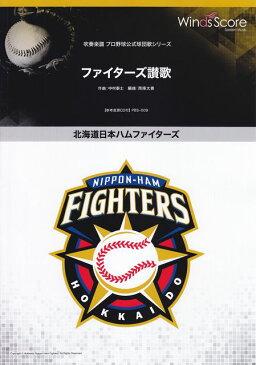 [楽譜 スコア] PBS009 吹奏楽譜<プロ野球公式球団歌シリーズ>北海道日本ハムファイターズ ファイターズ讃歌【ポイント5倍】【送料無料】