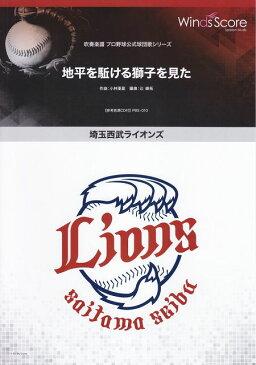 [楽譜 スコア] PBS010 吹奏楽譜<プロ野球公式球団歌シリーズ>埼玉西武ライオンズ 地平を駆ける獅子を見た【ポイント5倍】【送料無料】