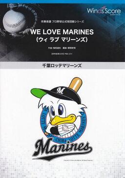 [楽譜 スコア] PBS011 吹奏楽譜<プロ野球公式球団歌シリーズ>千葉ロッテマリーンズ WE LOVE MARINES(ウィラブマリーンズ)【ポイント5倍】【送料無料】