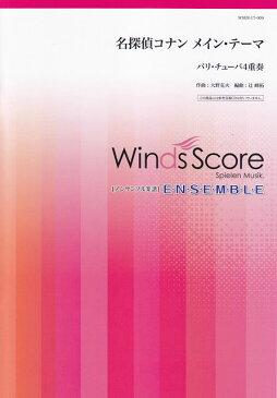 [楽譜 スコア] WSEB−17−9 アンサンブル譜 バリチューバ4重奏 名探偵コナン メインテーマ (参考音源CDなし)【ポイント10倍】