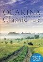[楽譜 スコア] OCARINA Classic オカリナクラシック ...