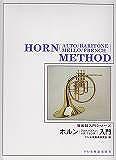 [楽譜 スコア] 管楽器入門シリーズ ホルン(アルト/バリトン/メロ/フレンチ)入門【ポイント10倍】