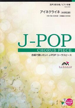 [楽譜 スコア] EMG3−0052 合唱J−POP 混声3部合唱/ピアノ伴奏 アイネクライネ(米津玄師)【ポイント10倍】