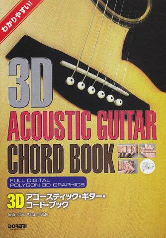 [楽譜 スコア] わかりやすい! 3Dアコースティックギターコードブック【ポイントup 開催中】