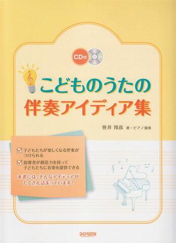 [楽譜 スコア] CD付 こどものうたの伴奏アイディア集【ポイント10倍】