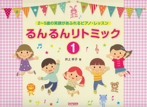 [楽譜 スコア] 2〜5歳の笑顔があふれるピアノレッスン るんるんリトミック(1)【ポイントup 開催中】
