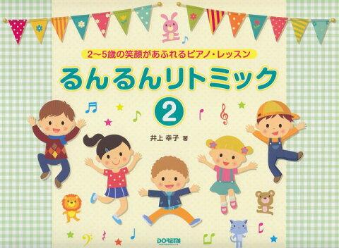 [楽譜 スコア] 2〜5歳の笑顔があふれるピアノレッスン るんるんリトミック(2)【ポイントup 開催中】