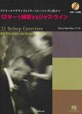 [楽譜 スコア] デイリーエクササイズとイヤートレーニングに役立つ 12キーで練習するジャズライン 練習用CD付【ポイント8倍】