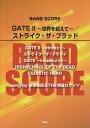 [楽譜 スコア] バンドスコア GATE  〜世界を超えて〜...