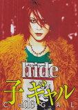 [楽譜 スコア] バンドスコア hide/子ギャル【ポイントup 開催中】【送料無料】