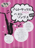 [楽譜 スコア] アルトサックスで吹くベストソングス [改訂版] カラオケCD2枚付【ポイント5倍】【送料無料】