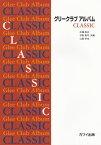 [楽譜 スコア] グリークラブアルバム CLASSIC (2741)【ポイント10倍】