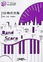[楽譜 スコア] バンドスコアピースBP2137 10時の方角 / sumika 〜2nd Fulli Album「Chime」収録曲【ポイントup 開催中】