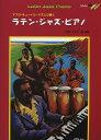 [楽譜 スコア] アフロキューバンリズムで弾く ラテンジャズピアノ 模範演奏CD付【ポイント5倍】【送料無料】