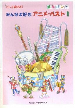 [楽譜 スコア] ドレミ音名付 鼓笛バンド みんな大好き アニメベスト(1)崖の上のポニョ、めざせポケモンマスター ほか【ポイント10倍】