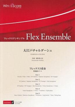 [楽譜 スコア] ECF0030 フレックスアンサンブル<フレックス5重奏 管楽器5パート> 大江戸チャルダーシュ【ポイント5倍】【送料無料】