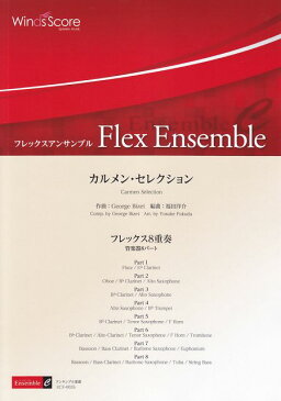 [楽譜 スコア] ECF0035 フレックスアンサンブル<フレックス8重奏 管楽器8パート> カルメンセレクション【ポイント5倍】【送料無料】
