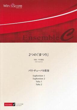 [楽譜 スコア] ECB0019 金管アンサンブル<バリチューバ4重奏> 2つのまつり【ポイント5倍】【送料無料】