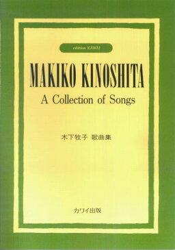 [楽譜 スコア] 木下牧子 歌曲集【ポイントup 開催中】
