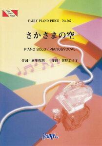 [楽譜 スコア] ピアノピース962 さかさまの空