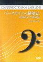 [楽譜 スコア] PJ14ベースラインの構築法非和声音と開放弦【ポイント8倍】