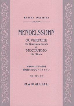 [楽譜 スコア] No.401 メンデルスゾーン 吹奏楽のための序曲 & 管楽器のためのノクトゥルノ【ポイント10倍】