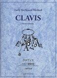 [楽譜 スコア] GG557 CLAVIS クラヴィス むかしの鍵盤楽器(クラヴィーア)を弾いてみよう [オルガン・チェンバロ・クラヴィコード]【ポイント8倍】
