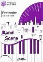 [楽譜 スコア] バンドスコアピースBP2144 Pretender / Official髭男dism 〜映画「コンフィデンスマンJP」主題歌【ポイント5倍】