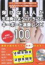 [楽譜 スコア] ANB008弾けない人が生演奏のように打ち込むキーボード演奏レシピ100CD付【ポイント5倍】