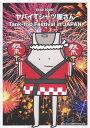 [楽譜 スコア] バンドスコア ヤバイTシャツ屋さん/Tank−top Festival in JAPAN【ポイントup 開催中】【送料無料】