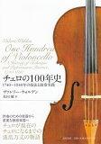 [楽譜 スコア] チェロの100年史 −1740〜1840年の技法と演奏実践−【ポイントup 開催中】【送料無料】