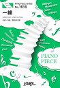 [楽譜 スコア] ピアノピースPP1616 一縷 / 上白石萌音 (ピアノソロ・ピアノ&ヴォーカル)〜映画「楽園」主題歌(RADWIMPS 野田洋次郎 作詞・作曲・プロデュース)【ポイントup 開催中】