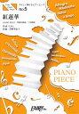 [楽譜 スコア] やさしく弾けるピアノピースPPE5 紅蓮華 / LiSA (ピアノソロ 原調初級版/イ短調版)〜TVアニメ「鬼滅の刃」OPテーマ【ポイントup 開催中】